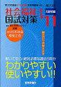 社会福祉士国試対策(第23回('11) 共通科目編)