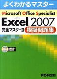 Microsoft Excel 2007完全マスター2模擬問題集 [ 富士通エフ・オー・エム ]