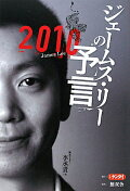 ジェームス・リーの予言(2010)