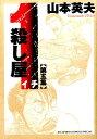 殺し屋1-イチー 新装版(5) (ビッグ コミックス) [ 山本 英夫 ]