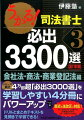うかる!司法書士必出3300選(3(会社法・商法・商業登記法編)