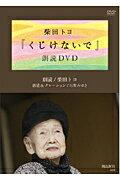 柴田トヨ「くじけないで」朗読DVD