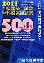 1級建築士試験学科厳選問題集500+125(平成23年度版)