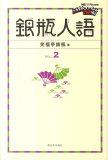 銀瓶人語(vol.2) [ 笑福亭銀瓶 ]