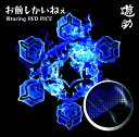 お前しかいねぇ 遊turing RED RICE (from湘南乃風) (初回限定盤B CD+DVD) [ 遊助 ]