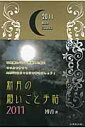 新月の願いごと手帖(2011)