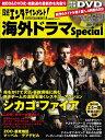 日経エンタテインメント! 海外ドラマSpecial 2017[冬]号 [ 日経エンタテインメント! ]