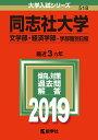 同志社大学(文学部 経済学部ー学部個別日程)(2019) (大学入試シリーズ)
