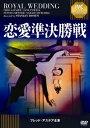 IVCベストセレクション::恋愛準決勝戦 フレッド・アステア セレクション [ フレッド・アステア