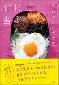 ツレヅレハナコのじぶん弁当【楽天ブックス限定特典付(お弁当付箋)】