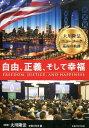 大川隆法ニューヨーク巡錫の軌跡自由、正義、そして幸福 [ 幸福の科学 ]