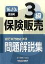 保険販売3級(2016年10月受験用) [ 銀行業務検定協会 ]