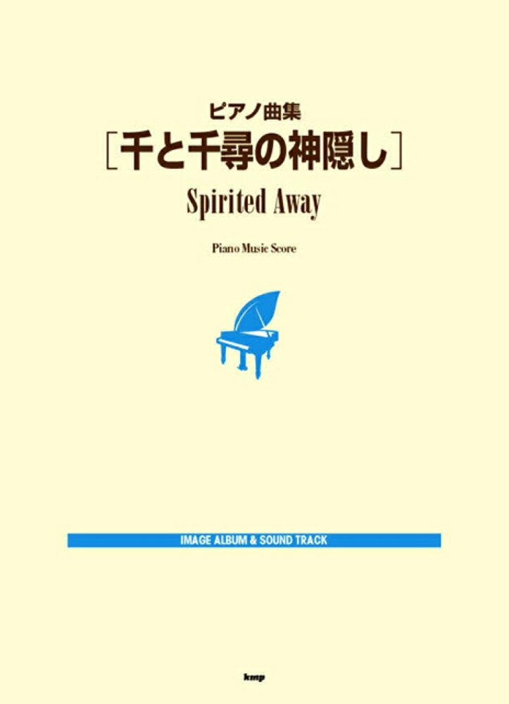 千と千尋の神隠し ピアノ曲集...:book:16992318