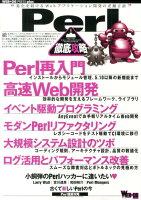 Perl徹底攻略