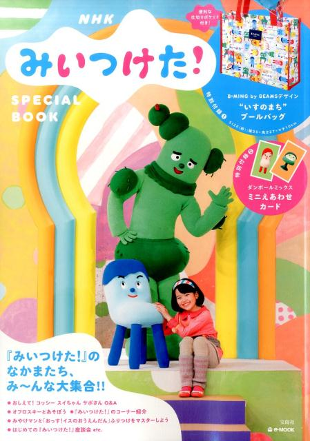 """NHKみいつけた!SPECIAL BOOK 特別付録1:""""いすのまち""""プールバッグ/特別付録2:ダンボー (e-MOOK)"""