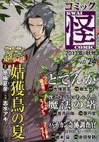 コミック怪(vol.24(2013年秋号))