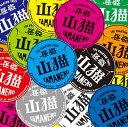 日本テレビ系土曜ドラマ「怪盗山猫」 オリジナル・サウンドトラック [ 松本晃彦 ] - 楽天ブックス