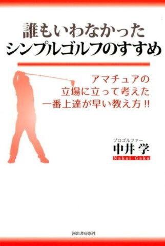 誰もいわなかったシンプルゴルフのすすめ [ 中井 学 ]