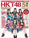 日経エンタテインメント! HKT48 5周年Special (日経BPムック) [ 日経エンタテインメント! ]