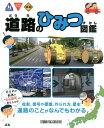 道路のひみつ図鑑