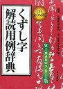 W>くずし字解読用例辞典Windows8.1版 [ 山田奨治 ]