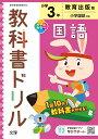 小学教科書ドリル教育出版版国語3年