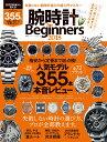 腕時計for Beginners(2018) 30万円前後から買える!失敗しない腕時計選びの超入門マスター (100%ムックシリーズ)