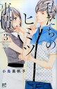私たちのヒミツ事情(3) (プリンセスコミックス プチプリ)