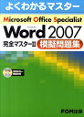Microsoft Word 2007完全マスター2模擬問題集 Microsoft Office Speciali (よくわかるマスター) [ 富士通エフ・オー・エム株式会..
