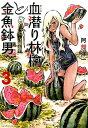 血潜り林檎と金魚鉢男(3)新装版 (アース・スターコミックス) [ 阿部洋一 ]