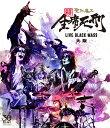 続・全席死刑 -LIVE BLACK MASS 大阪ー【Blu-ray】 [ 聖飢魔2 ]