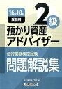 預かり資産アドバイザー2級(2016年10月受験用) [ 銀行業務検定協会 ]