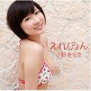 えれぴょん(CD+DVD) [ 小野恵令奈 ]