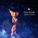 アルシラの星 (初回限定盤 CD+DVD) [ 谷村新司×Kalafina ]
