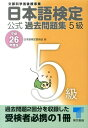 日本語検定公式過去問題集5級(平成26年度版) [ 日本語検定委員会 ]