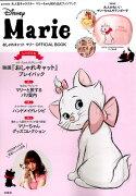 おしゃれキャット マリー OFFICIAL BOOK