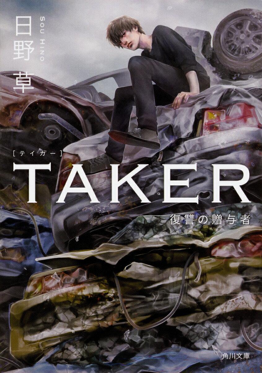TAKER 復讐の贈与者 by 日野草