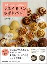世界一かんたんに作れる ぐるぐるパン ちぎりパン [ たかや ちかこ ]