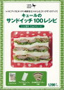 【バーゲン本】キュールのサンドイッチ100レシピ (クックザッカブック) [ クックザッカブック ]
