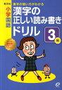 小学国語漢字の正しい読み書きドリル(3年) 漢字の使い方がわかる