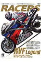 RACERS(volume 22)