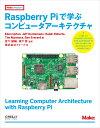 Raspberry Piで学ぶコンピュータアーキテクチャ [ Eben Upton ]