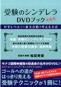 受験のシンデレラ DVDブック [ 和田 秀樹 ]