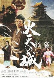 火天の城 [ <strong>西田敏行</strong> ]