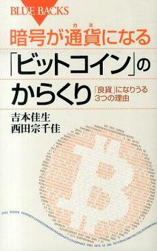 暗号が通貨になる「ビットコイン」のからくり 「良貨」になりうる3つの理由 (ブルーバックス) [ 吉本佳生 ]