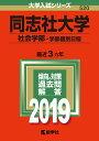同志社大学(社会学部ー学部個別日程)(2019) (大学入試シリーズ)