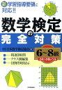 数学検定の完全対策〈6~8級〉 新学習指導要領に対応!! [ 日本数学検定協会 ]