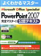 Microsoft Office Specialist Microsoft Office Powerpoint 2007 完全マスター(1) [ 富士通エフ・オー・エム株式会社 ]