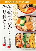 お弁当もやせるおかず作りおき 朝つめるだけ、食べて減量! (Lady bird Shogakukan jitsuyo s)