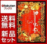Romsen Saga 1-3巻セット